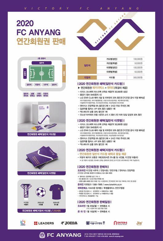 안양, 2020 연간회원권 'VICTORY FC ANYANG' 판매 오픈