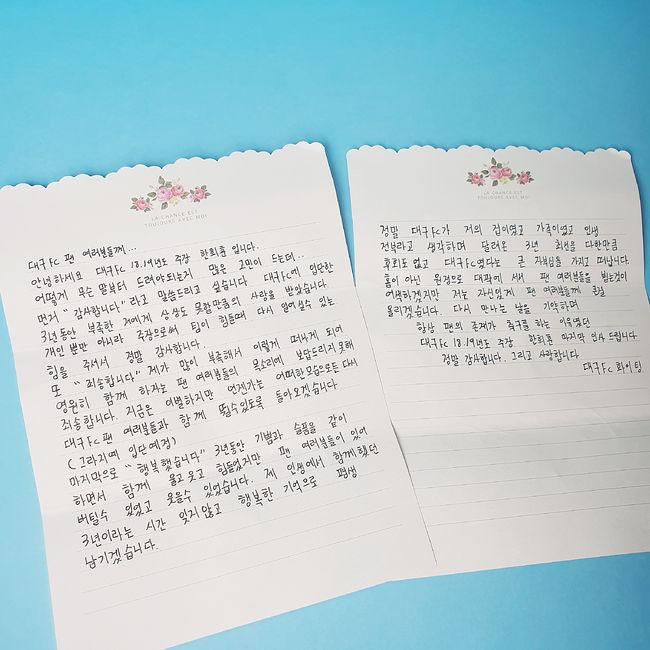 굿바이 대구 한희훈이  보내는 마지막 편지
