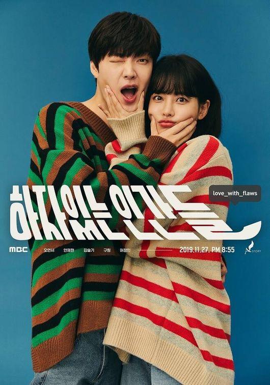 [사진=MBC 제공] '하자있는 인간들' 공식 포스터.
