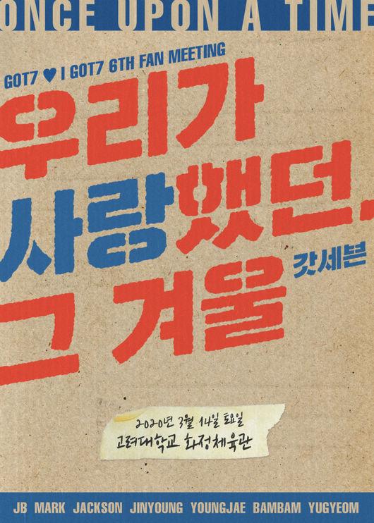 갓세븐, 3월 14일 데뷔 6주년 팬미팅 개최..신인 콘셉트 완벽 재현 [공식]