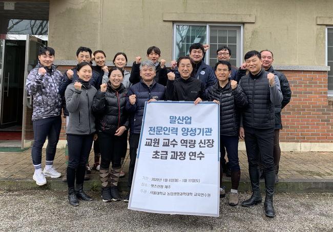 한국마사회, 서울대와 협력 동계 말산업 교사직무연수과정 운영