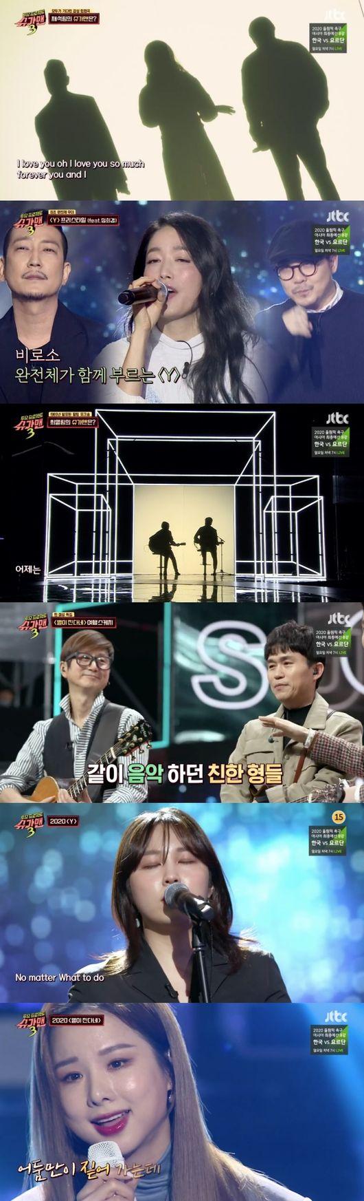 [사진=JTBC 방송화면] '슈가맨3'에 프리스타일과 여행스케치가 출연했다.