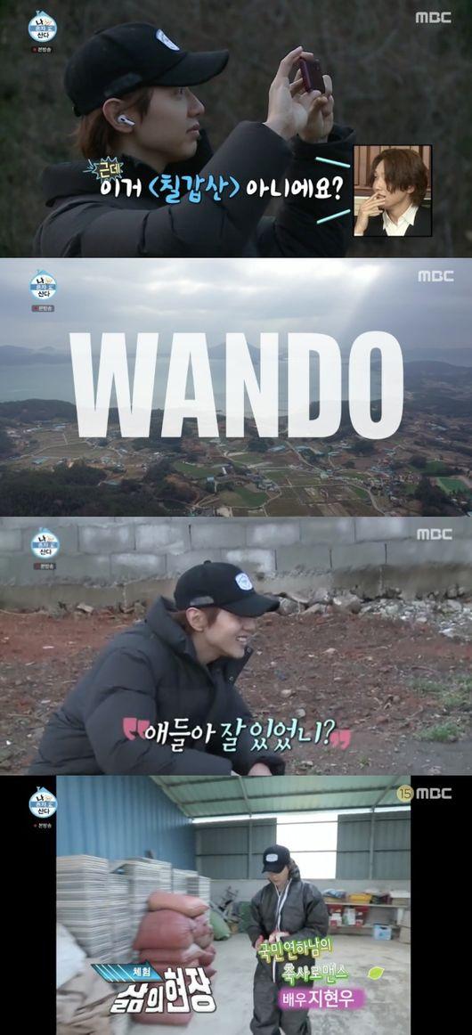 [사진=MBC 방송화면] '나 혼자 산다'에서 지현우가 출연했다.