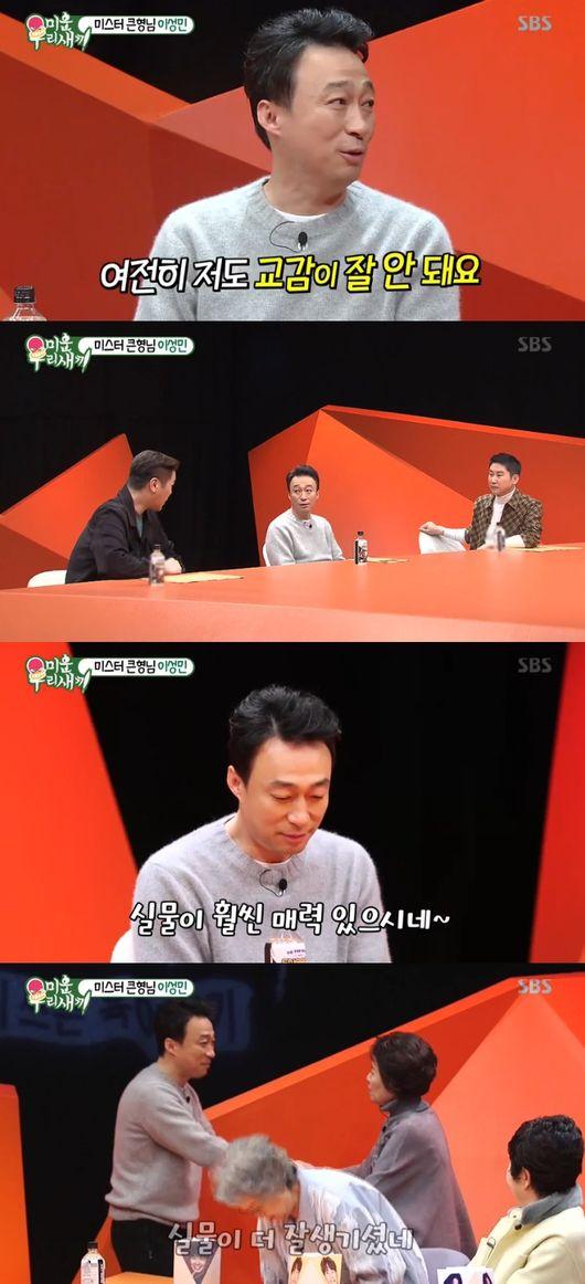 '미우새' 방송화면