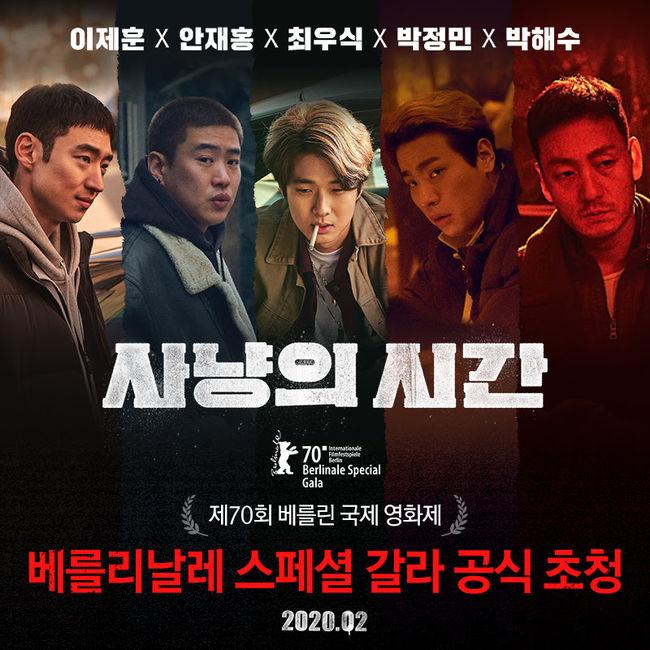 사냥의시간, 베를린영화제 공식 초청..韓영화 최초 베를리날레 스페셜 갈라 [공식]