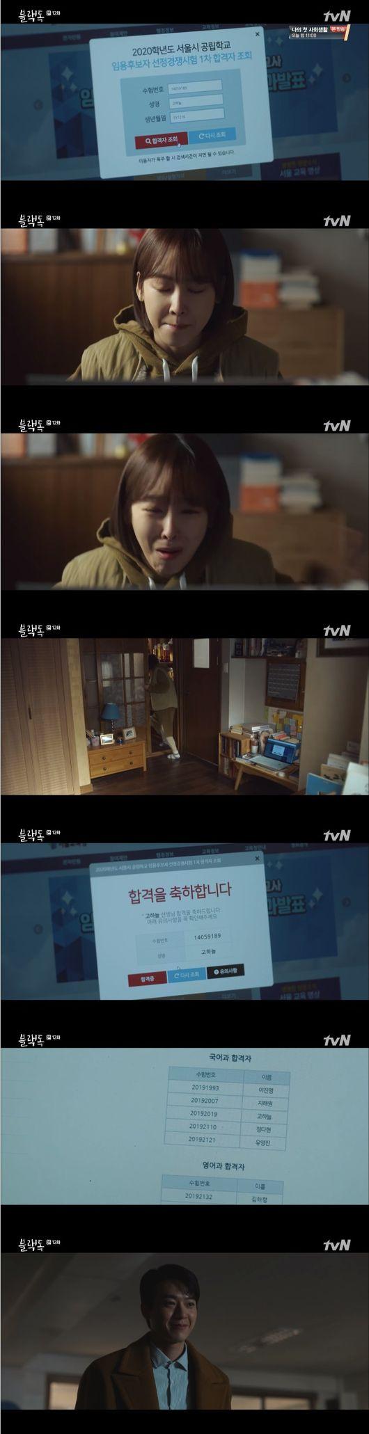 '블랙독' 서현진, 진유라 한국대 낙방 복선 … 정교사 낙방, '새로운 시작' [종합]