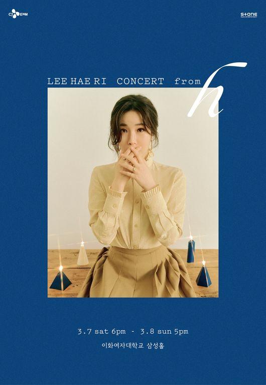 다비치 이해리, 3월 두 번째 단독 콘서트 from h 개최..귀호강 예고