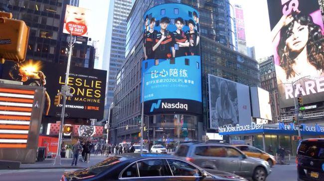 [LPL] 2019년 세계 챔피언 펀플러스, 뉴욕 타임스퀘어 전광판 장식