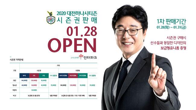대전 하나시티즌,  28일부터 시즌권 1차 판매 시작