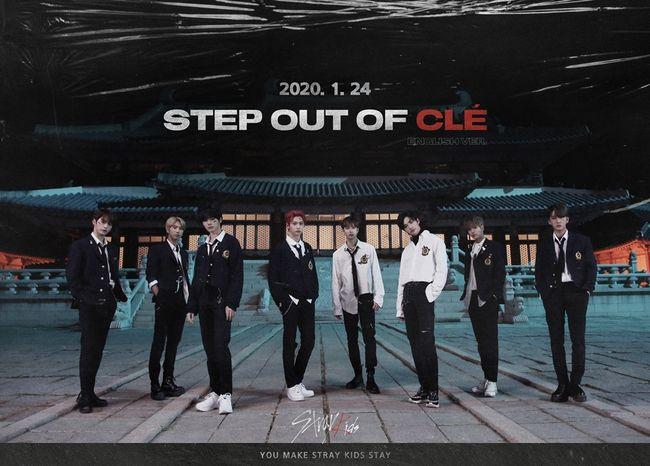 스트레이 키즈, 오늘(24일) 첫 영어 앨범 Step Out of Cl 발표