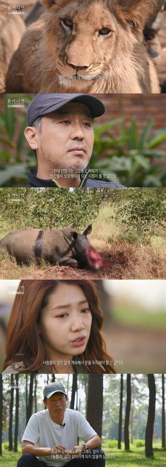 [사진=MBC 제공] '휴머니멀' 4부에서 류승룡과 박신혜가 동물을 지키는 사람들을 만났다.