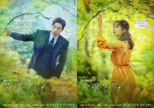 [사진=KBS 제공] '포레스트' 박해진, 조보아의 캐릭터 포스터가 공개됐다.