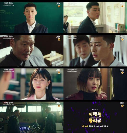 '이태원 클라쓰' 방송화면 캡처