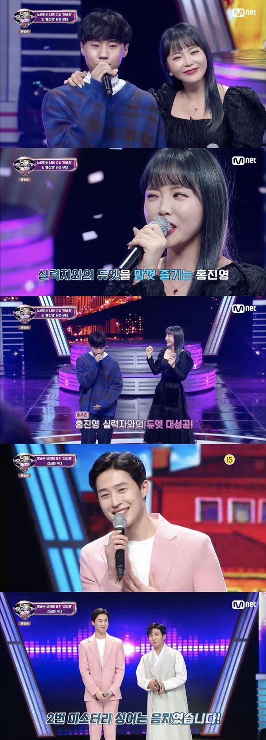 '너목보7' 홍진영, '매의 눈'으로 추리 성공...실력자와 달달 듀엣 [종합]