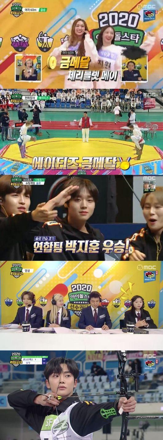 [사진=MBC 방송화면] '아육대'에서 메이, 박지훈 등이 새로운 '체육돌'로 부상했다.