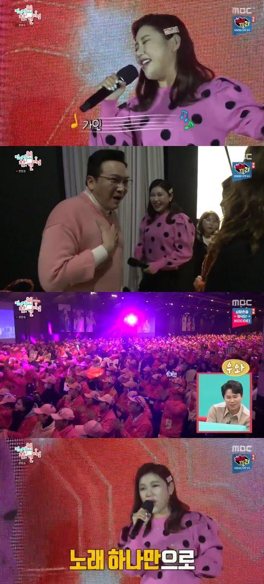 '전참시' 송가인, '어게인' 함께 감동의 생일..홍현희 웃음만발 시댁 나들이[종합]