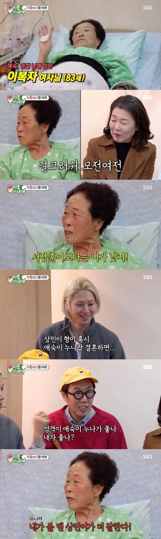 미우새 이상민X탁재훈 우당탕 금연캠프→이성민 딸♥+생활고 눈물 고백 [종합]