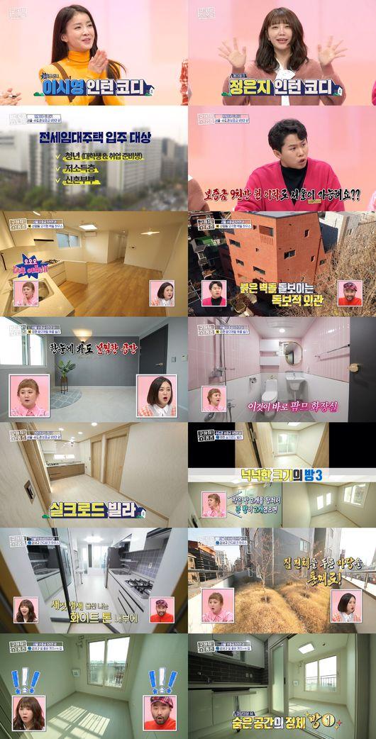 '구해줘 홈즈' 김숙X이시영, 센 언니들의 특급 케미 빛났다 '덕팀 승리'