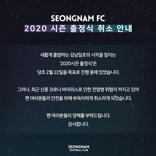 성남, 신종 코로나 여파로 2020시즌 출정식 취소