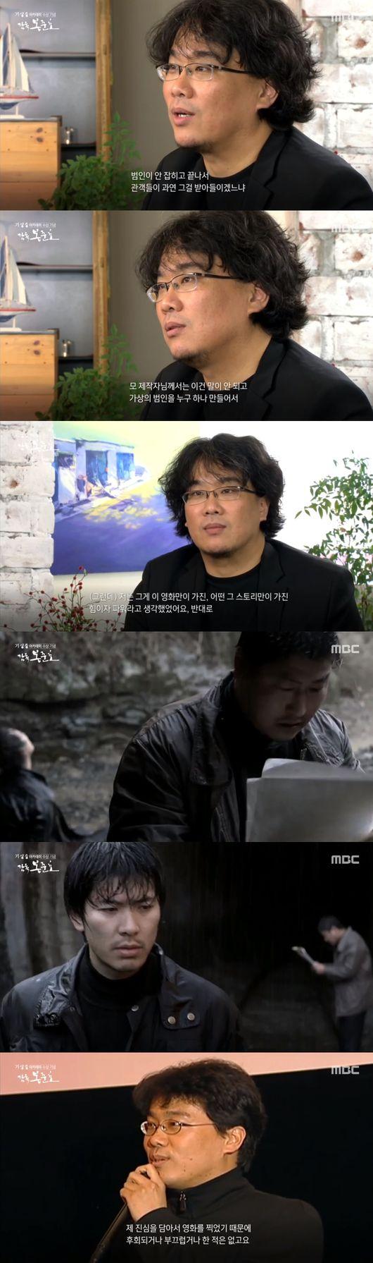 '감독 봉준호' 봉준호,