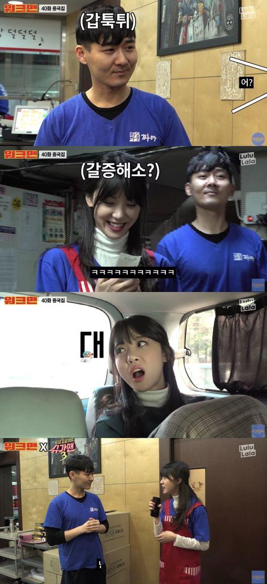 [사진=유튜브 화면] '워크맨'에 뮤지컬 배우 갑연이 짜마 CEO로 등장해 김민아를 놀라게 했다.