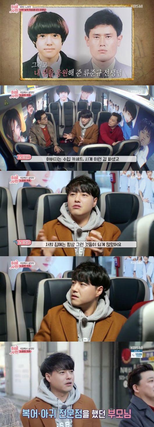 [사진=KBS 방송화면] 가수 노유민이 'TV는 사랑을 싣고'에서 어린 시절 은사를 만났다.