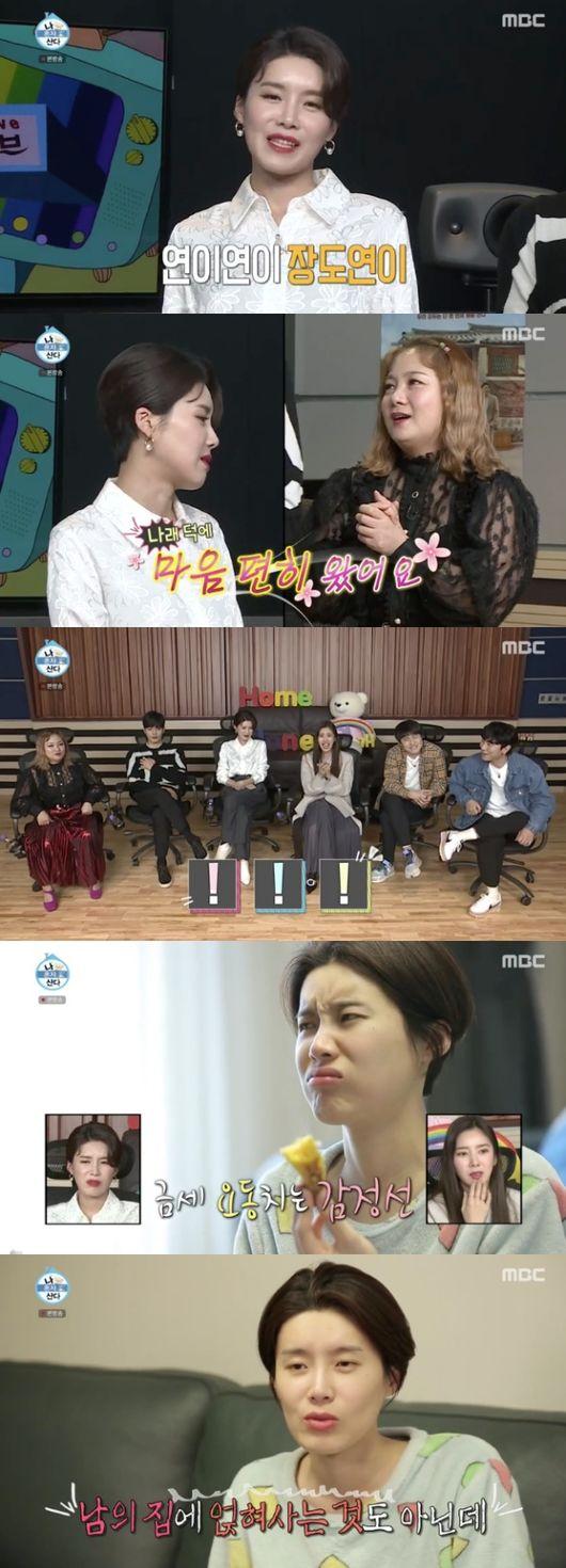 [사진=MBC 방송화면] '나 혼자 산다'에서 장도연이 일상을 공개했다.