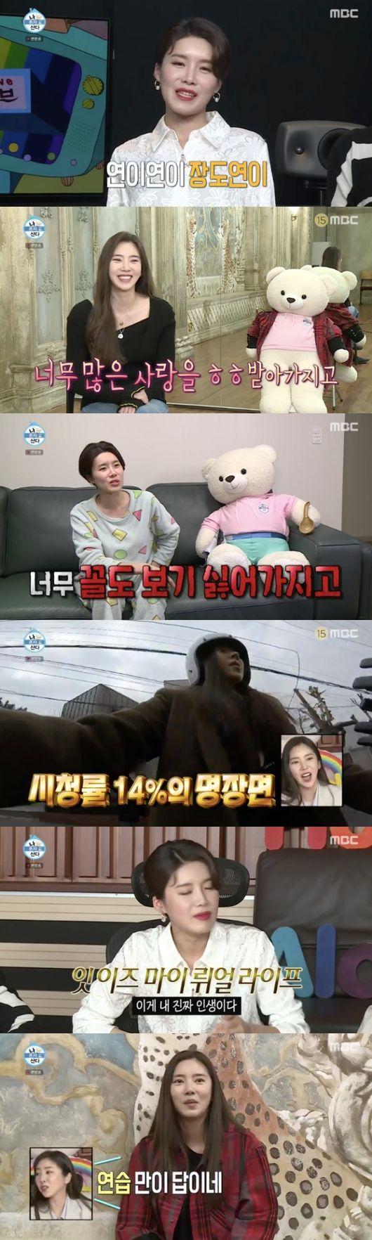 [사진=MBC 방송화면] '나 혼자 산다'에서 장도연과 손담비가 일상을 공개했다.