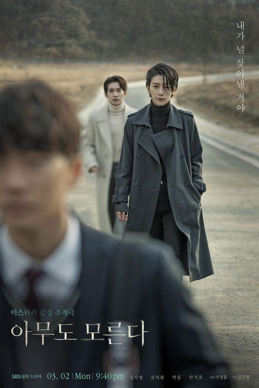 [사진=SBS 제공] '아무도 모른다'의 메인 포스터가 공개됐다.