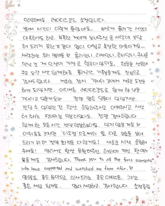 레이디스 코드 소정 멤버들 만난 건 큰 행운, 새로운 시작 응원해달라 [전문]