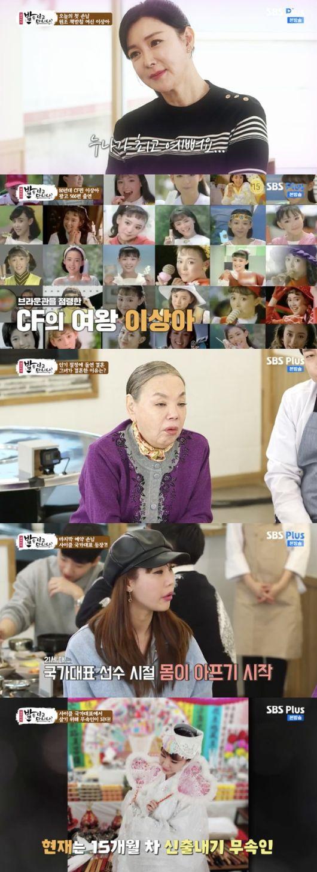 '밥먹다' 이상아·김참미, 이혼 3번 책받침 여신→무속인 된 사이클 선수까지 [종합]