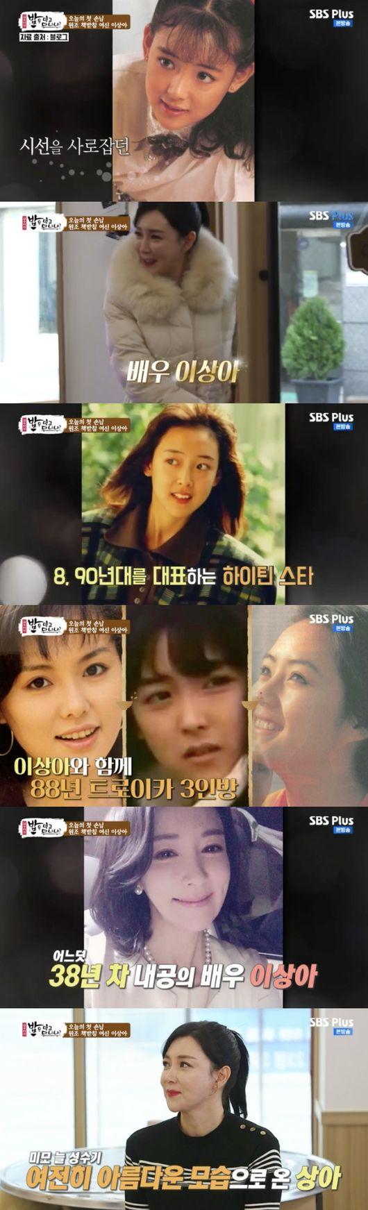 '밥먹다' 이상아, 이혼 3번 주홍글씨...김수미 진심 위로