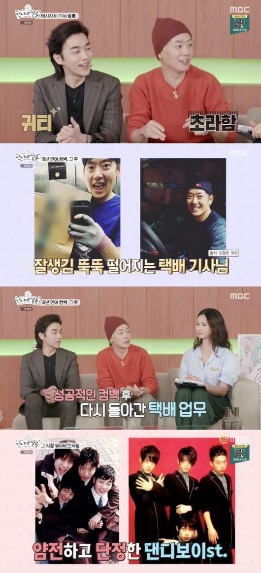 [사진=MBC 방송화면] '언니네 쌀롱'에 태사자 김형준, 박준석이 출연했다.