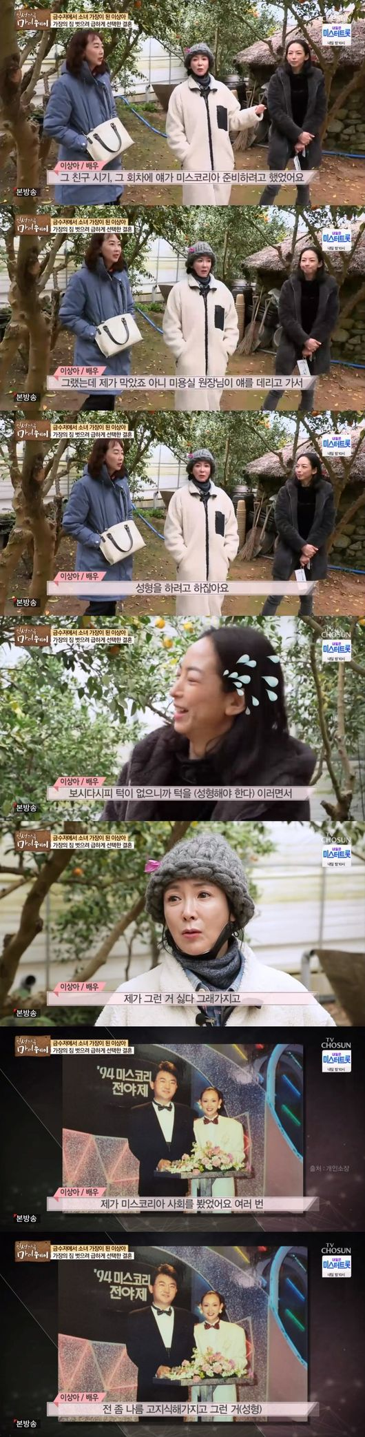 '마이웨이' 이상아, 미스코리아 할 뻔 했던 미모의 동생 등장, 결국 대회 못나간 이유 [어저께TV]