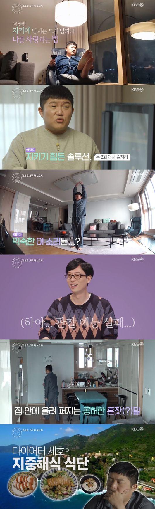 '해피투게더4' 조세호→전현무, 체지방 감소 다이어트 성공…토익 도전 시작 [종합]