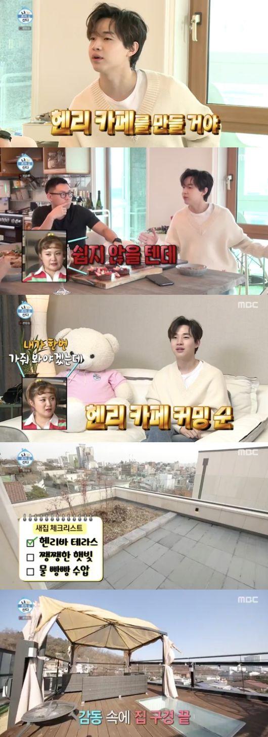 [사진=MBC 방송화면] '나 혼자 산다'에서 헨리의 새 집 찾기가 공개됐다.