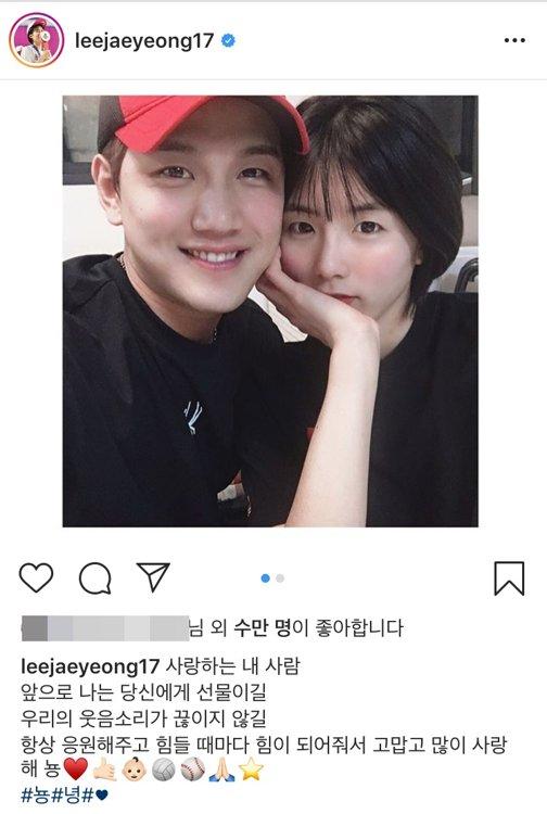 이재영은 21일 자신의 인스타그램에 서진용과 함께 찍은 사진을 게시했다.