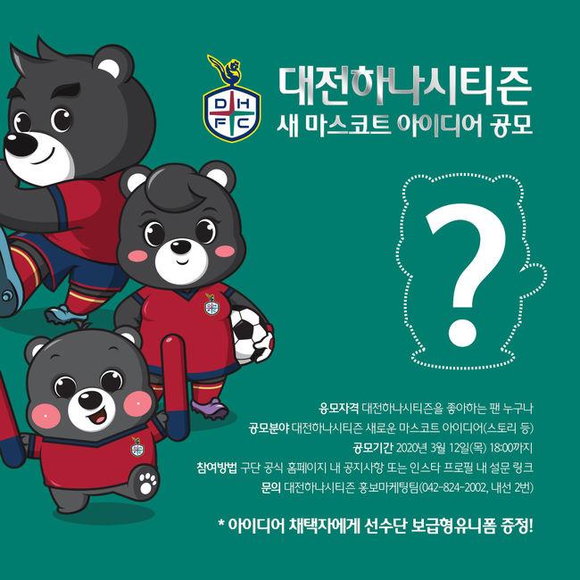대전 하나시티즌, 신규 마스코트 아이디어 공모