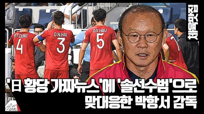 日 황당 가짜뉴스에 솔선수범으로 맞대응한 박항서 감독 [체육맛집]