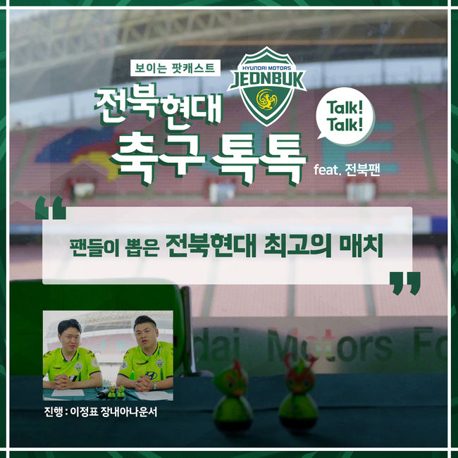 전북, '전북현대 축구 톡톡' 영상 공개