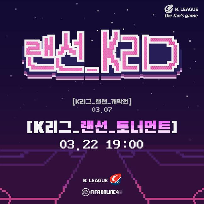 2020시즌 K리그, 온라인에서 '랜선 토너먼트' 개최