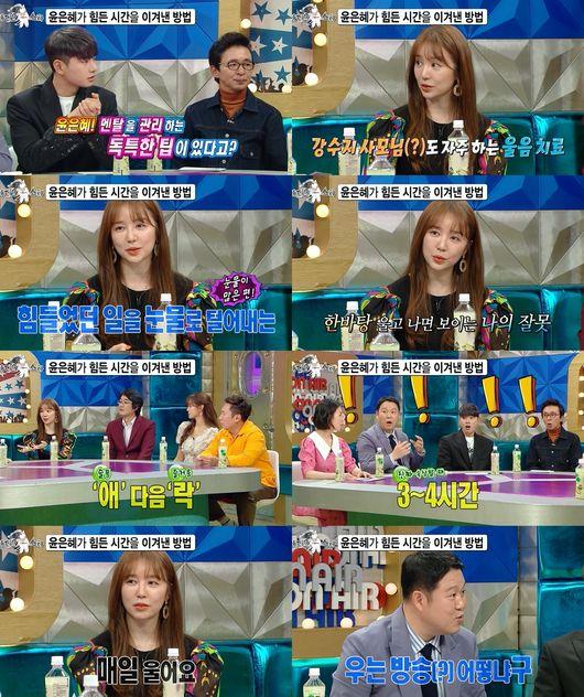 [사진=MBC 제공] '라디오스타'에 베이비복스 출신 배우 윤은혜가 출연, 3년 만에 한국 예능에 등장해 근황을 밝혔다.