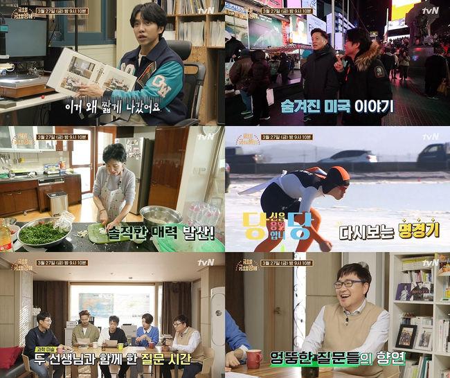 [사진=tvN 제공] '금요일 금요일 밤에'가 감독판을 끝으로 종영한다.