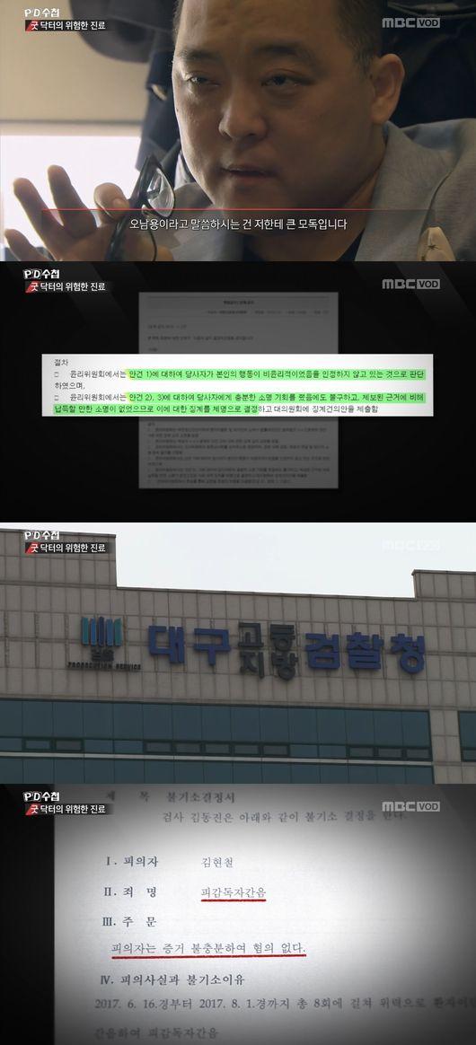 'PD수첩' 방송화면