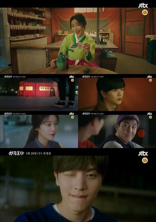 [사진=JTBC 제공] '쌍갑포차' 1차 티저가 공개됐다.
