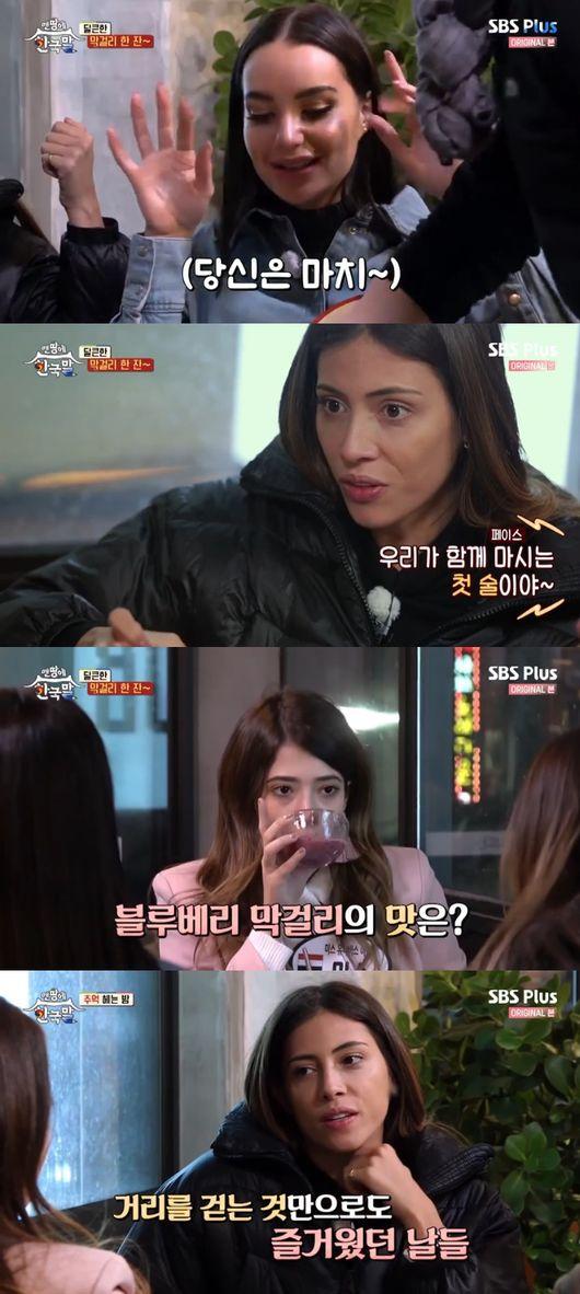 '맨땅에 한국말' 방송화면 캡처