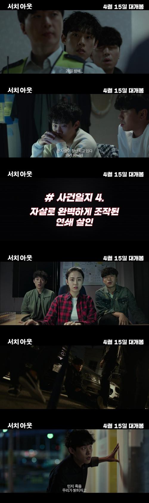 서치 아웃, 개봉 일주일 연기→4월 15일 극장 개봉 최종 확정