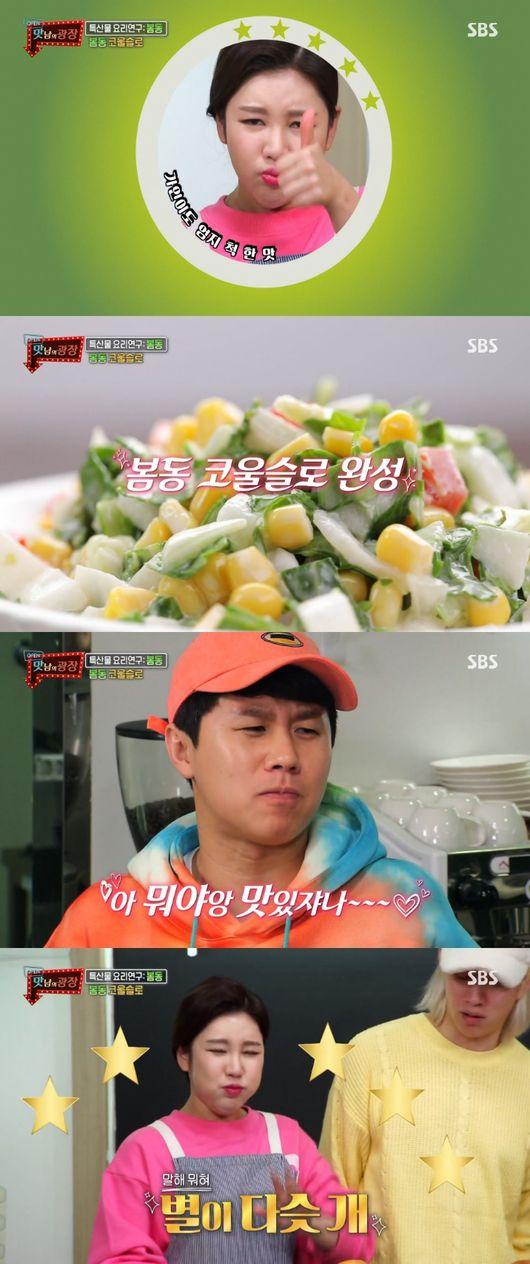 맛남의 광장 송가인도 푹 빠진 샐러드-코울슬로-비빔밥 봄동 삼총사 [종합]