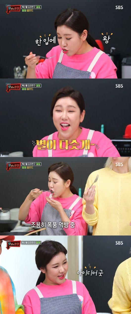 '맛남의 광장' 송가인, 먹방→런치쇼…대파봄동 일품 진도의 딸이어라 [어저께TV]