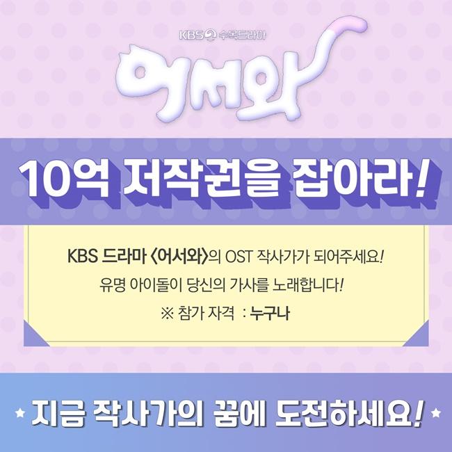 몬스타엑스 기현, 어서와 OST 참여..9일 공모전 당선작 다시, 봄 공개